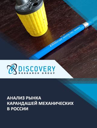 Анализ рынка карандашей механических в России