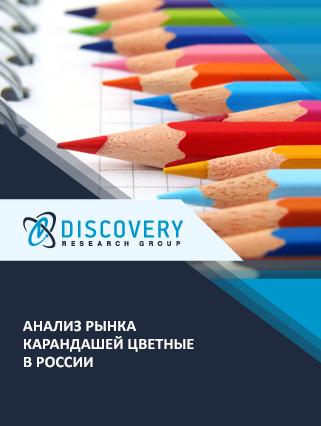 Анализ рынка карандашей цветные в России