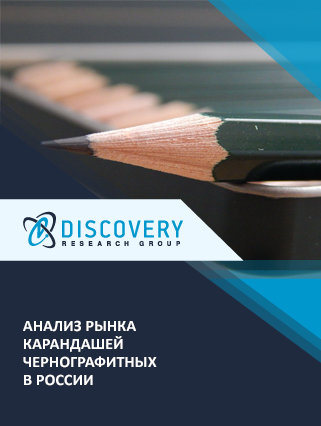 Анализ рынка карандашей чернографитных в России