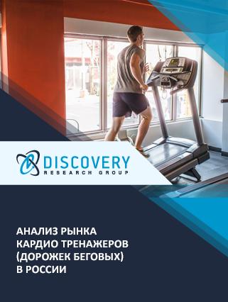 Анализ рынка кардио тренажеров (дорожек беговых) в России