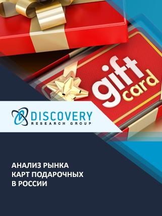 Анализ рынка карт подарочных в России