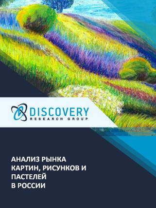 Анализ рынка картин, рисунков и пастелей в России