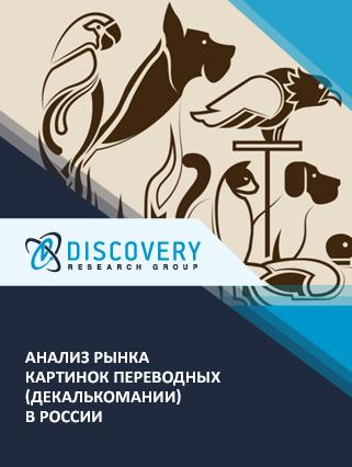 Анализ рынка картинок переводных (декалькомании) в России
