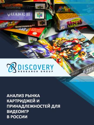 Анализ рынка картриджей и принадлежностей для видеоигр в России