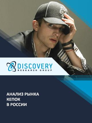 Анализ рынка кепок в России