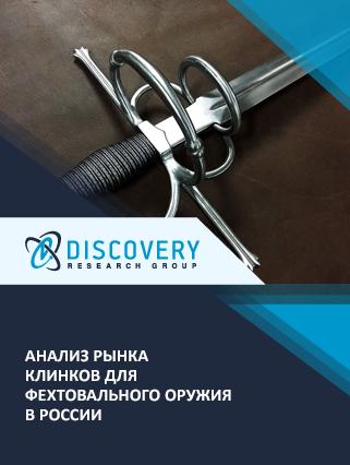 Анализ рынка клинков для фехтовального оружия в России