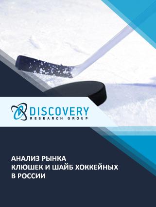 Анализ рынка клюшек и шайб хоккейных в России