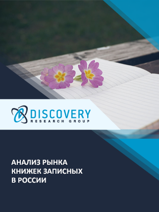 Анализ рынка книжек записных в России