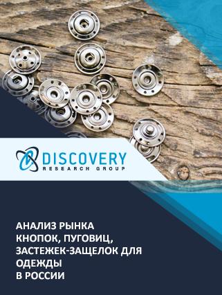 Анализ рынка кнопок, пуговиц, застежек-защелок для одежды в России