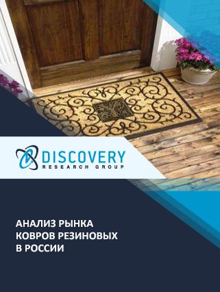 Анализ рынка ковров резиновых в России