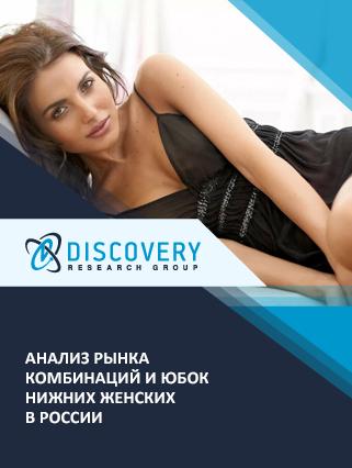 Анализ рынка комбинаций и юбок нижних женских в России