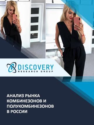 Анализ рынка комбинезонов и полукомбинезонов в России