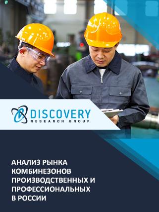 Анализ рынка комбинезонов производственных и профессиональных в России