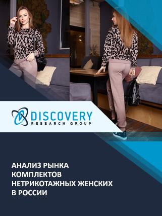 Анализ рынка комплектов нетрикотажных женских в России