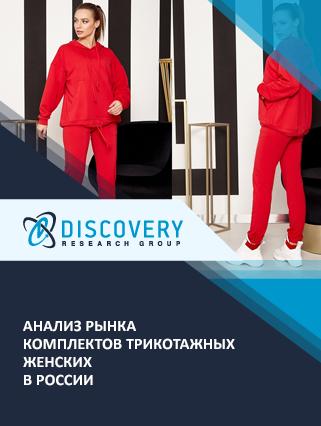 Анализ рынка комплектов трикотажных женских в России