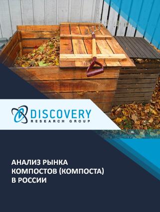 Анализ рынка компоста в России (с базой импорта-экспорта)