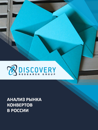 Анализ рынка конвертов в России