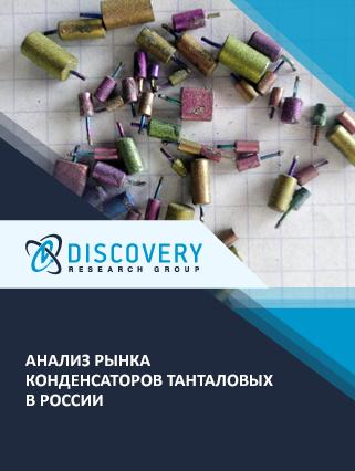 Анализ рынка танталовых конденсаторов в России (с базой импорта-экспорта)