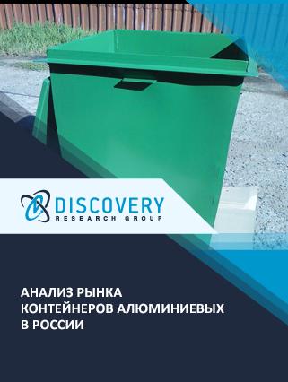 Анализ рынка контейнеров мусорных металлических (с выделением сегмента евроконтейнеров) в России
