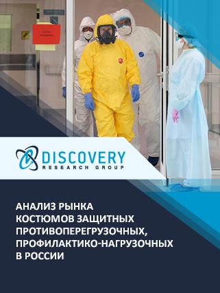 Анализ рынка костюмов защитных противоперегрузочных, профилактико-нагрузочных в России