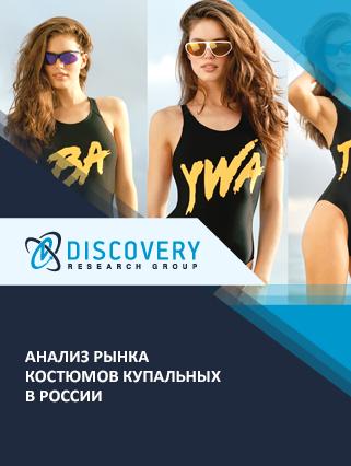 Анализ рынка костюмов купальных в России