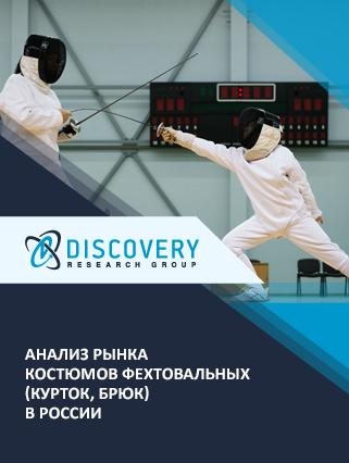 Анализ рынка костюмов фехтовальных (курток, брюк) в России