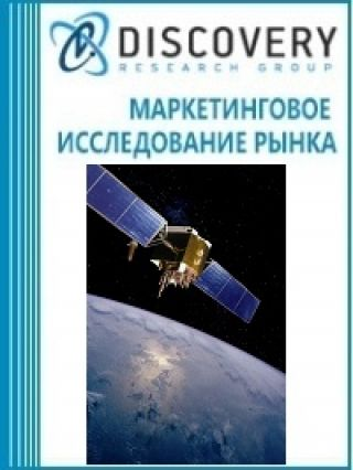 Анализ рынка абонентских устройств спутниковых систем глобального позиционирования и навигации в России