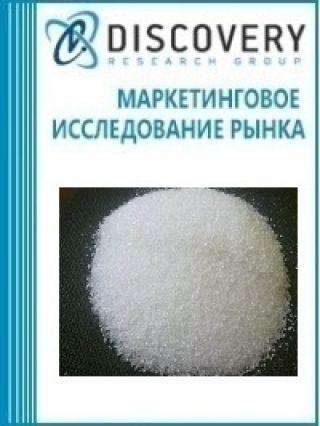 Анализ рынка акриловых полимеров в первичных формах в России (с предоставлением базы импортно-экспортных операций)