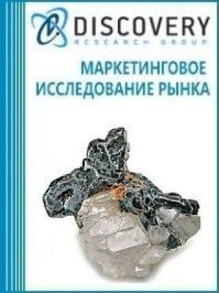 Анализ рынка бурнонита (сульфид меди, свинца и сурьмы) в России