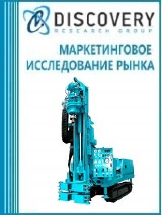 Анализ рынка буровых станков и установок для ремонта скважин в России