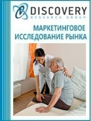 Обзор рынка домов престарелых дневной центр для пожилых людей