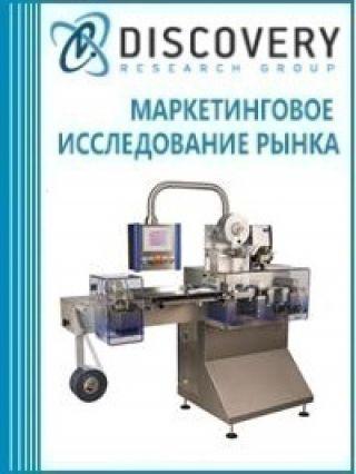 Анализ рынка фармацевтического оборудования в России