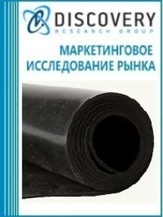 Анализ рынка каучука регенерированного в России