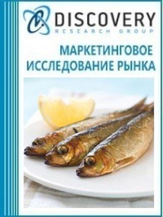 Анализ рынка копченой рыбы сардины в России