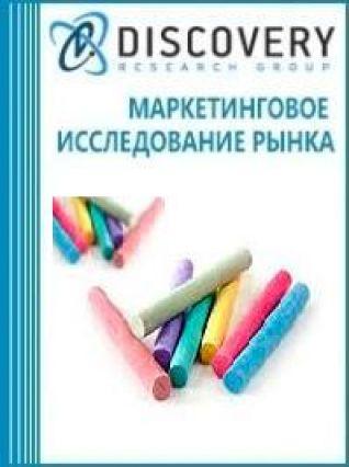Анализ рынка мелков для письма или рисования в России