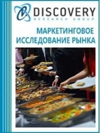 Анализ рынка общественного питания в Нижнем Новгороде в России