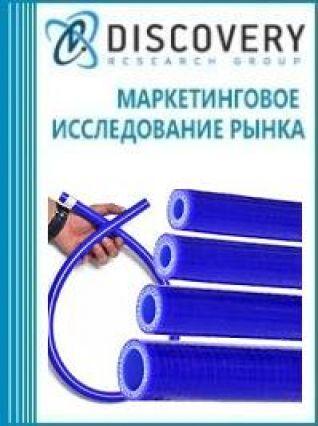 Анализ рынка патрубков и силиконовых шлангов в России