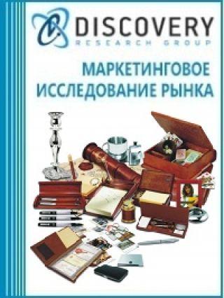 Анализ рынка подарочных изделий и сувенирной продукции в России