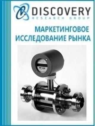 Анализ рынка расходомеров в России