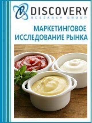 Анализ рынка соусов в России