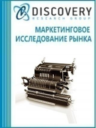 Анализ рынка технического обслуживания и ремонта вычислительный техники в России
