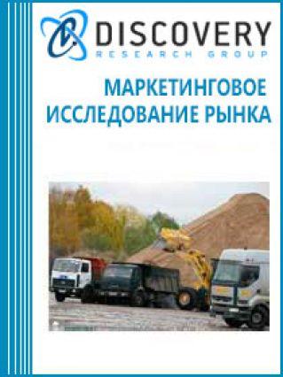 Анализ рынка нерудных материалов (галька, гравий, щебень, песок) в России