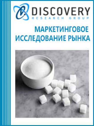 Анализ рынка сахара в России