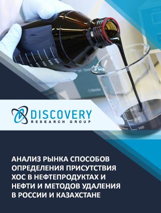 Анализ рынка способов определения присутствия хлорорганических соединений в нефтепродуктах и нефти и методов удаления в России и Казахстане