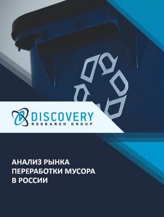 Анализ рынка переработки мусора в России