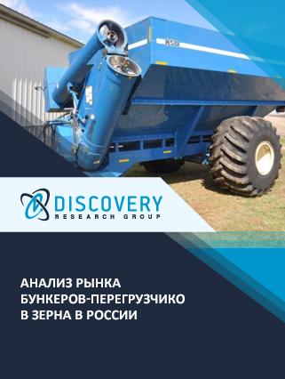 Анализ рынка бункеров-перегрузчиков зерна в России (с базой импорта-экспорта)