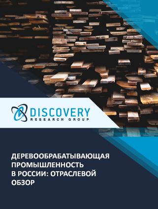 Деревообрабатывающая промышленность в России: отраслевой обзор
