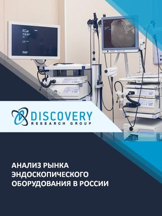Анализ рынка эндоскопического оборудования в России (с базой импорта-экспорта)