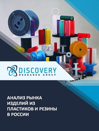 Анализ рынка изделий из пластиков и резины в России