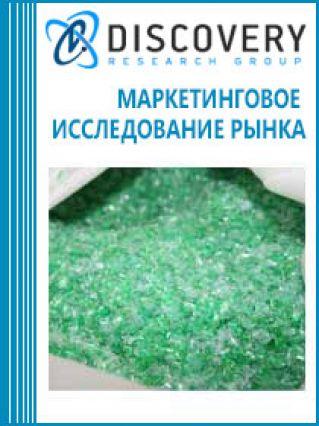 Анализ рынка переработки стеклобоя (отходов стекла) в России